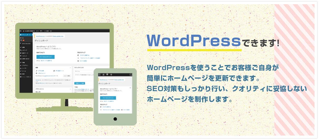 WordPressできます