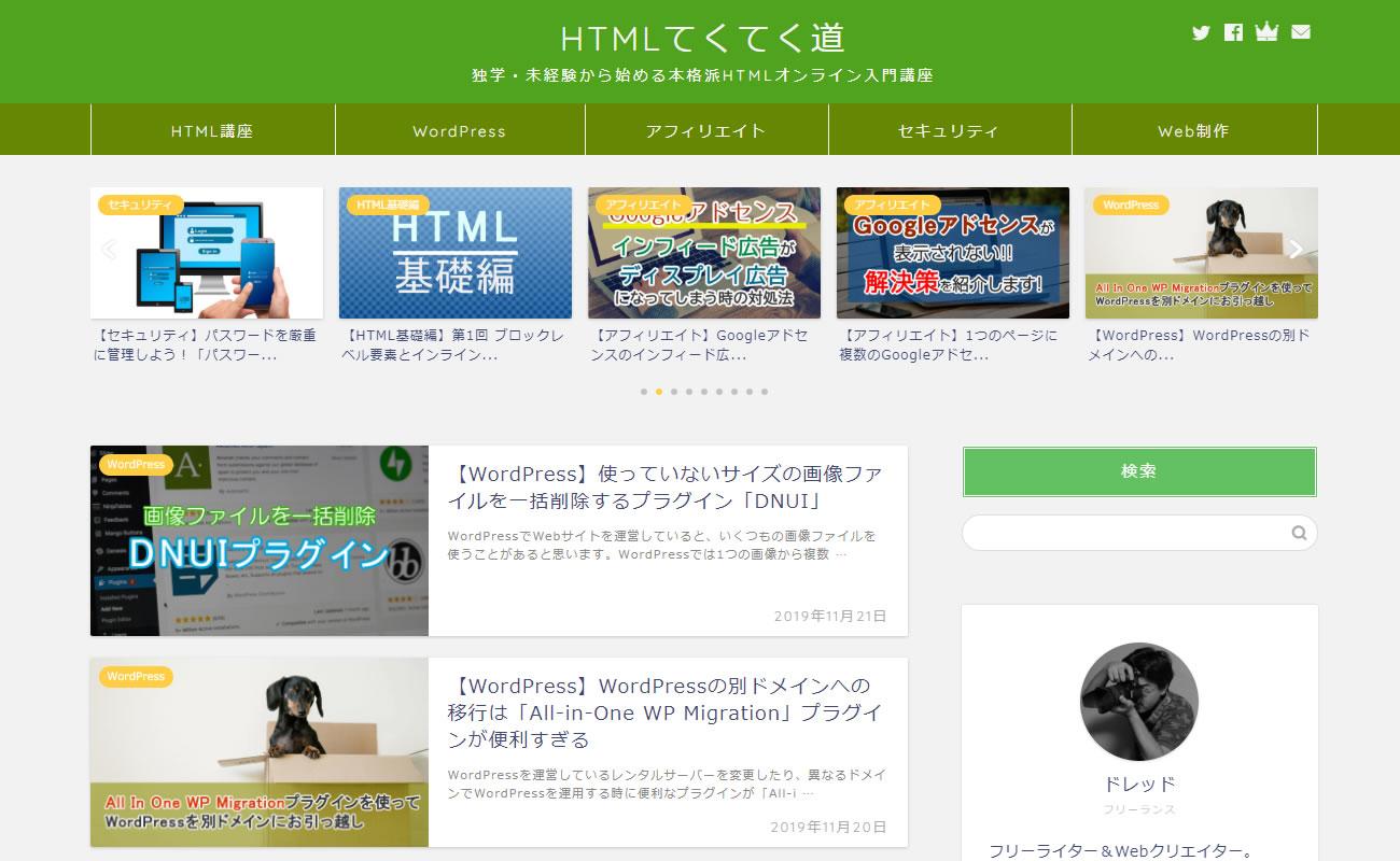 HTMLてくてく道