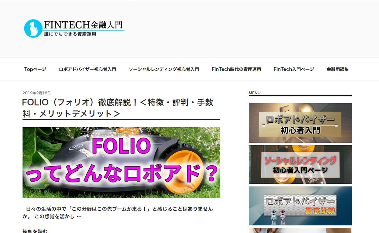 FinTech金融入門